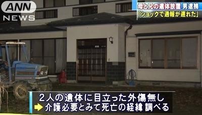 宮城県大崎市母子2人変死体事件4.jpg