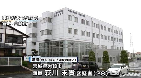 宮城県大崎市病院祖父刺殺事件1.jpg