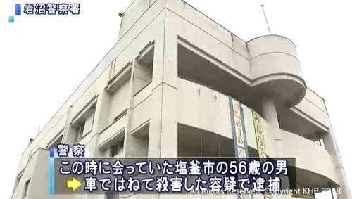 宮城県岩沼市女性死体遺棄事件4.jpg