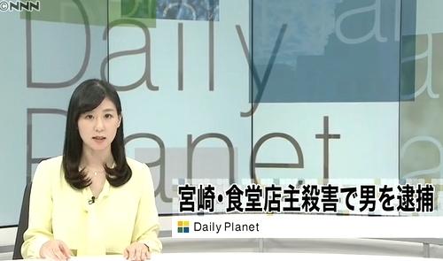 宮崎市食堂店主強盗殺人逮捕.jpg