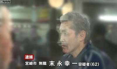 宮崎市食堂店主強盗殺人逮捕1.jpg