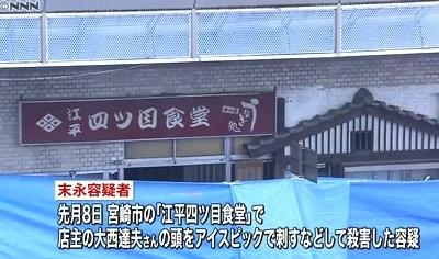 宮崎市食堂店主強盗殺人逮捕2.jpg