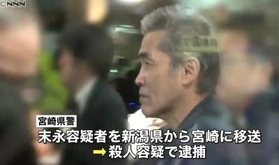 宮崎市食堂店主強盗殺人逮捕4.jpg