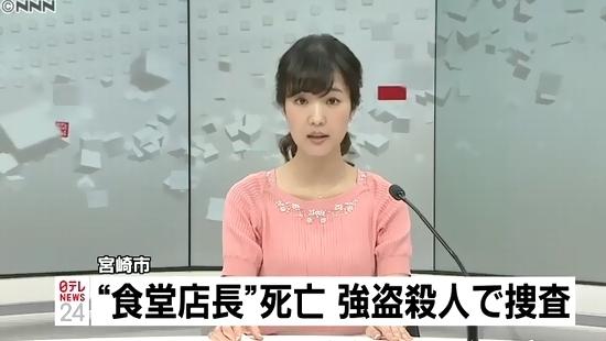 宮崎県宮崎市の食堂店主強盗殺人事件.jpg