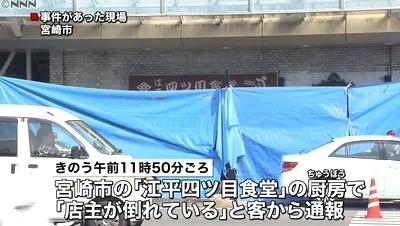 宮崎県宮崎市の食堂店主強盗殺人事件1.jpg