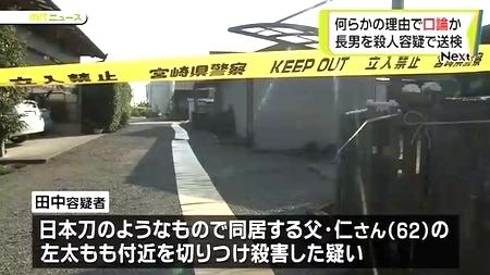 宮崎県川南町父親殺人事件長男逮捕2.jpg