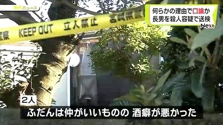 宮崎県川南町父親殺人事件長男逮捕4.jpg