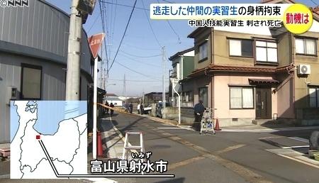 富山県射水市中国人刺殺事件0.jpg