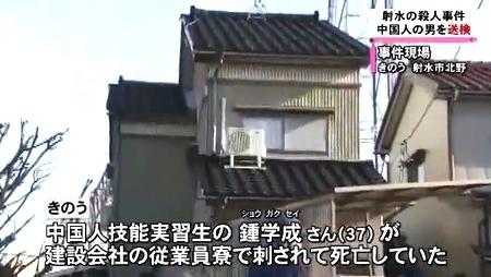 富山県射水市中国人刺殺事件2.jpg