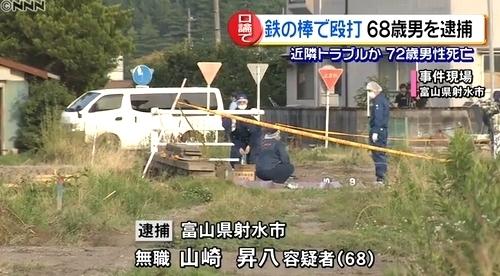 富山県射水市鉄の棒殺人事件1.jpg