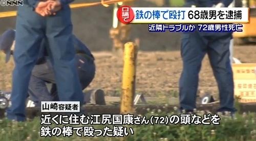 富山県射水市鉄の棒殺人事件2.jpg