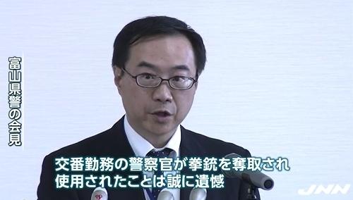 富山警官襲撃2人銃殺事件4.jpg