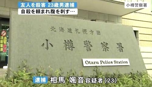 小樽市天狗山男性殺人事件0.jpg