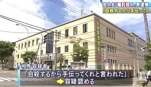 小樽市天狗山男性殺人事件3.jpg