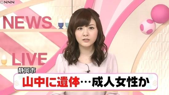 小菅晴香の女子アナニュース_静岡市駿河区女性死体遺棄事件1.jpg