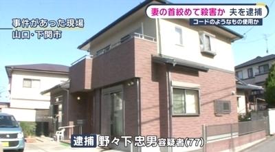 山口県下関市68歳妻絞殺事件1.jpg