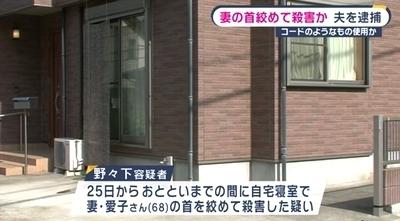 山口県下関市68歳妻絞殺事件2.jpg