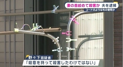 山口県下関市68歳妻絞殺事件3.jpg