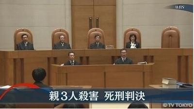 山形・東京3人殺害 死刑確定.jpg