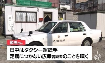 山形県朝日町高齢夫婦殺人で長男逮捕5.jpg