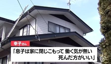 山形県朝日町高齢夫婦殺人で長男逮捕6.jpg