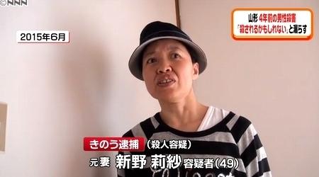 山形県白鷹町2014年男性殺人で妻逮捕2.jpg
