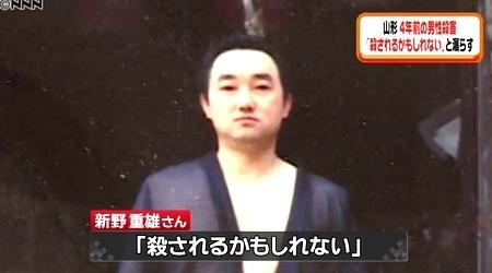 山形県白鷹町2014年男性殺人で妻逮捕3.jpg