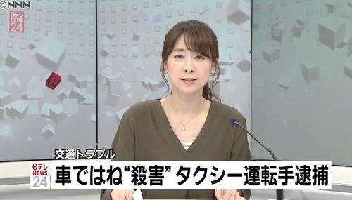 山田幸美アナウンサー_タクシー運転手殺人事件.jpg