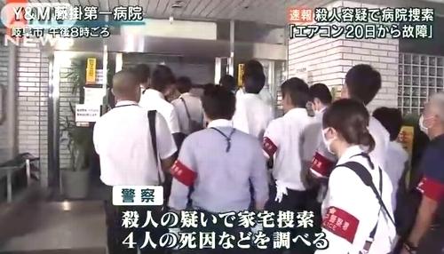 岐阜市の藤掛第一病院入院患者5人連続死4.jpg