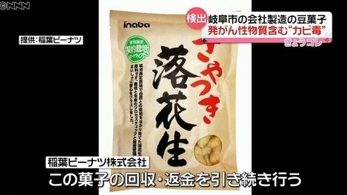 岐阜市稲葉ピーナツ製造豆菓子から発がん性物質3.jpg