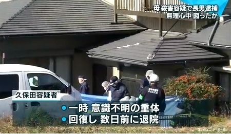 岐阜県可児市母親練炭殺人2.jpg