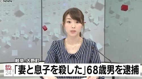 岐阜県大野町妻子殺人事件.jpg