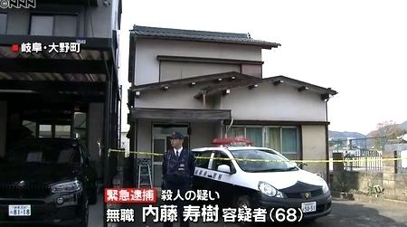 岐阜県大野町妻子殺人事件1.jpg