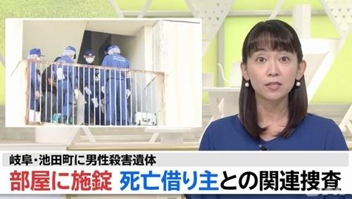 岐阜県池田町男性殺人事件.jpg