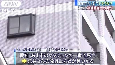 岐阜県池田町男性殺人身元判明1.jpg