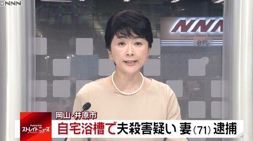 岡山県井原市74歳夫殺害事件.jpg