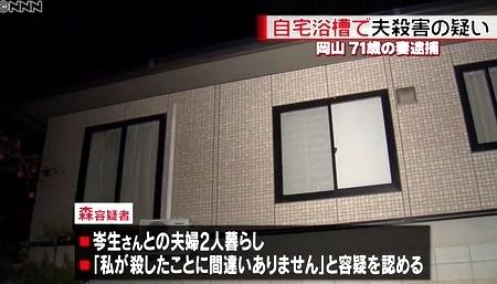 岡山県井原市74歳夫殺害事件4.jpg