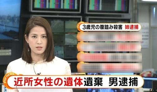 岡山県美作市高齢女性死体遺棄.jpg
