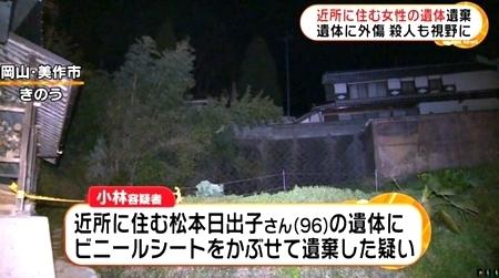 岡山県美作市高齢女性死体遺棄2.jpg