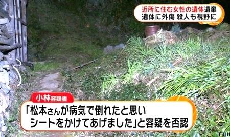 岡山県美作市高齢女性死体遺棄3.jpg
