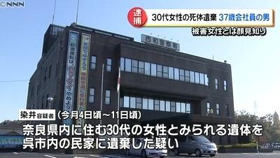 広島県呉市の民家女性死体遺棄事件2.jpg