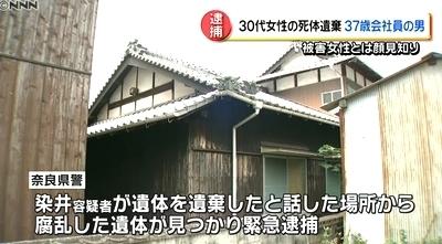 広島県呉市の民家女性死体遺棄事件4.jpg