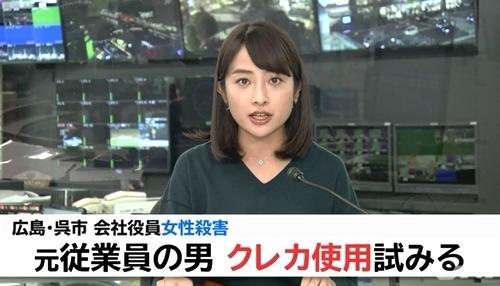 広島県呉市女性会社役員殺人事件.jpg