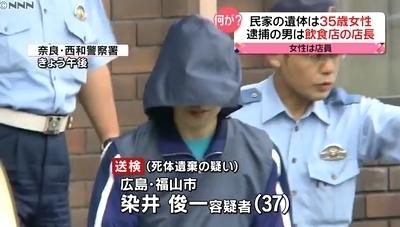 広島県呉市女性殺人死体遺棄事件.jpg