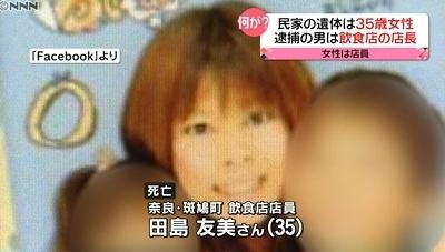 広島県呉市女性殺人死体遺棄事件1.jpg