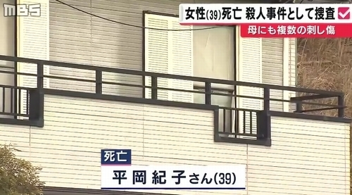 徳島県小松島市女性2人殺人致傷事件1.jpg