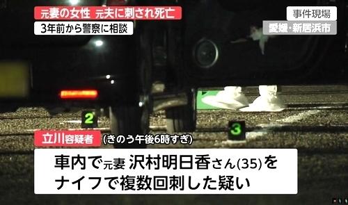 愛媛県新居浜市元妻殺人事件2.jpg