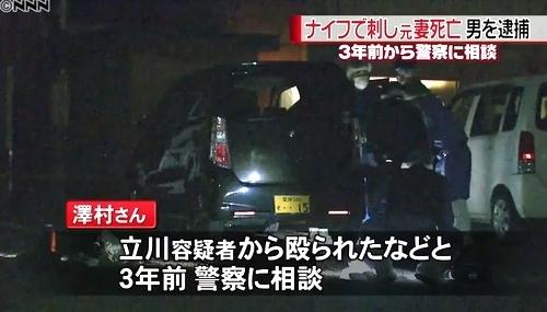 愛媛県新居浜市元妻殺人事件4.jpg