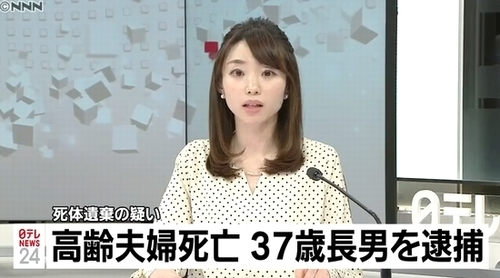 愛知県名古屋市60代夫婦殺人で息子逮捕.jpg