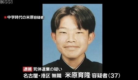 愛知県名古屋市60代夫婦殺人で息子逮捕1.jpg